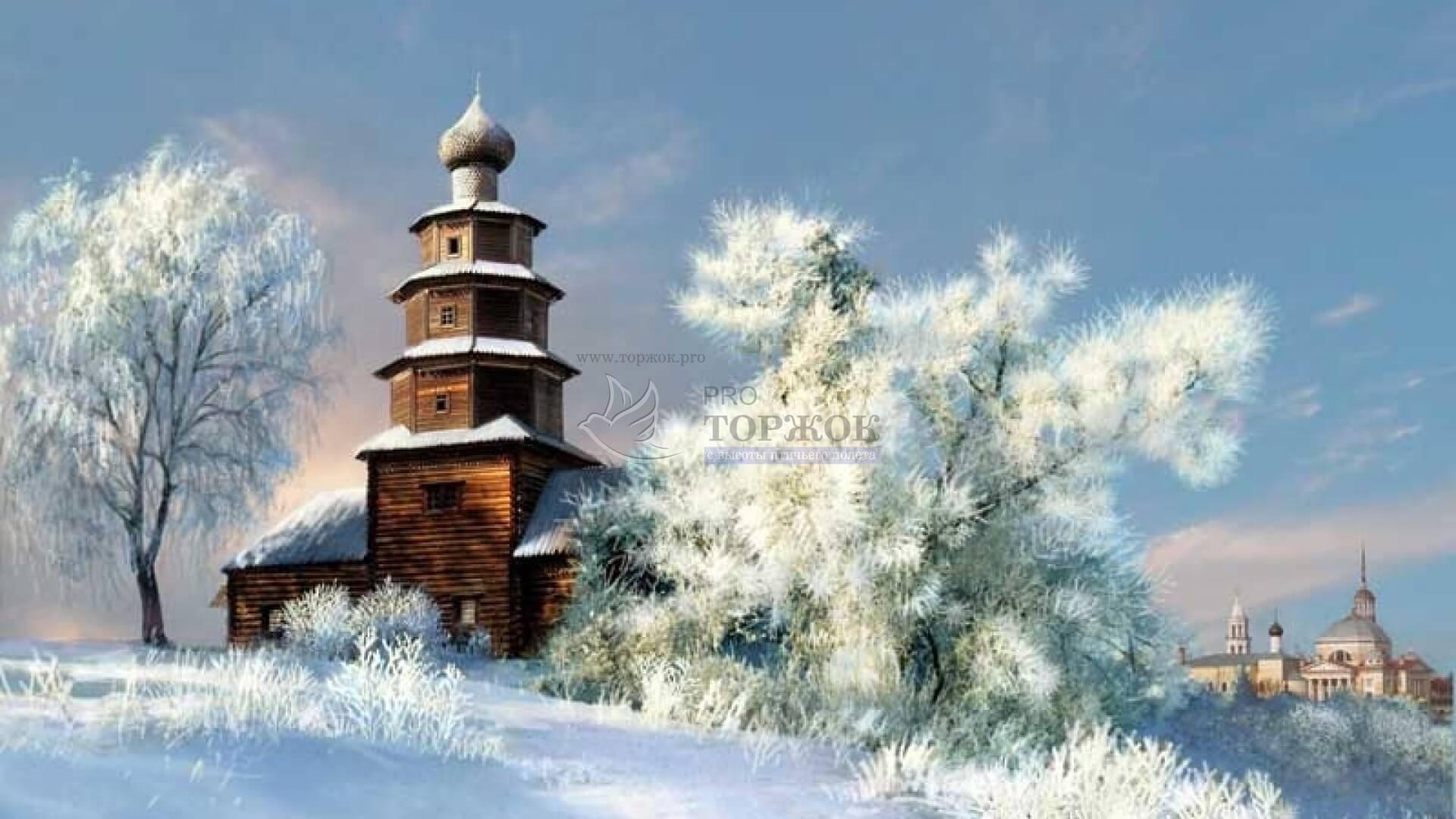 Картинки по запросу торжок зимний